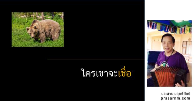 20170217_bear