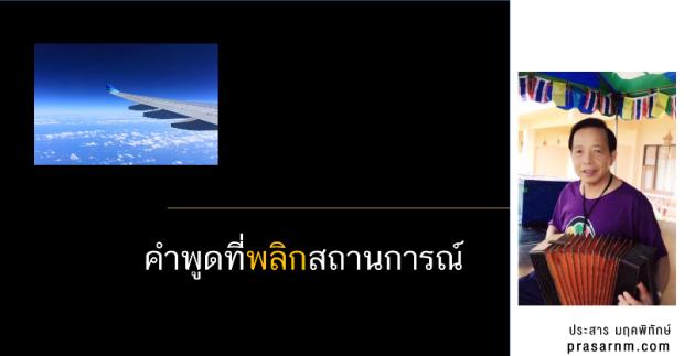 20170305_flight