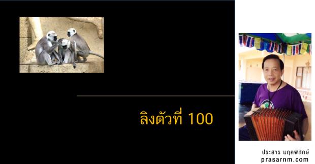 20170328_100monkey
