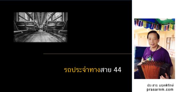 20170827_bus