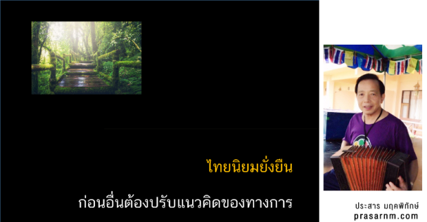 20180210_sustainablethai