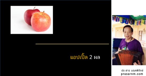 20180919_twoapples