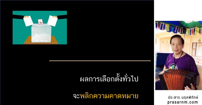 20181028_generalelection